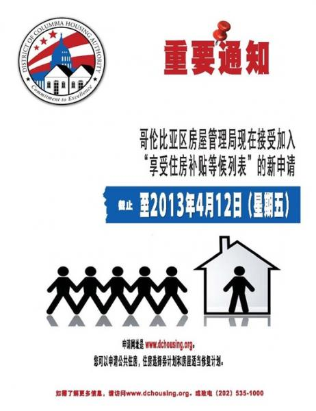 DC Housing Authority Flyer - Chinese Version
