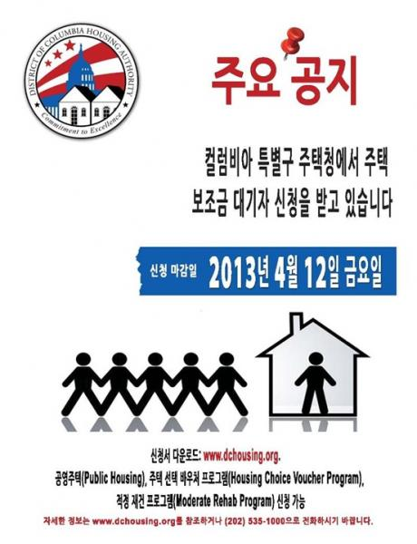 DC Housing Authority Flyer - Korean Version